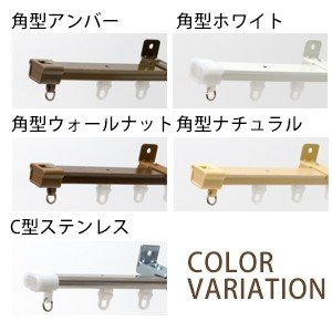 カーテンレール シングル 伸縮 サイズ 1.6〜3.0 アンバー 角型 タチカワ 機工 窓のサイズに合わせて伸縮できる。 取付 簡単(REROOM)|reroom|02