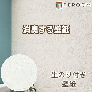 壁紙 のりつき 消臭 1m 単位切売 シンコール 壁紙 のり付き BA-3134 ホワイト もとの壁紙に重ね貼り OK! 下敷きテープ付き(REROOM)|reroom