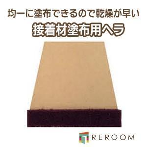 ヘラ ハケ タイルカーペット ピールアップ 接着剤用 塗布用ヘラ 接着剤 (REROOM)|reroom