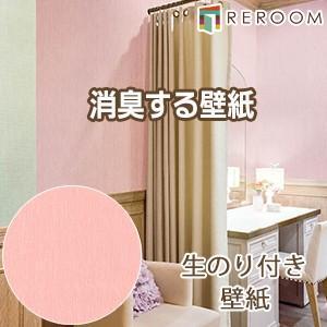 壁紙 のりつき 消臭 1m 単位切売 シンコール 壁紙 のり付き BB-1168 ピンク もとの壁紙に重ね貼り OK! 下敷きテープ付き(REROOM)|reroom
