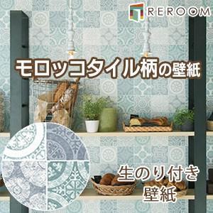 壁紙 のり付き シンコール BB-1829 ブルー 石目 もとの壁紙の上から貼れます 下敷きテープ付き 貼りやすく簡単 DIY (REROOM)|reroom