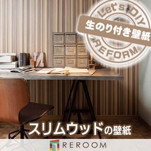 壁紙 のり付き 木目 シンコール BB-1571 木目 ストライプ 縦柄 もとの壁紙の上から貼れます。下敷きテープ付き  DIY (REROOM) reroom