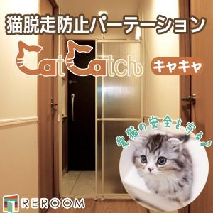 猫 脱走防止扉 パーテーション キャキャ/CATCATCH 森村金属 フェンス 猫グッズ (REROOM)|reroom