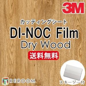 ダイノックシート フィルム 3M スリーエム カッティングシート DW-1897MT|reroom