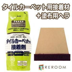 タイルカーペット用 ピールアップ 接着剤 東リ エコ GAセメントEGAC4V-CA 1キロ 専用ヘラ付き 塗布用ヘラ  お徳用セット販売(REROOM)|reroom
