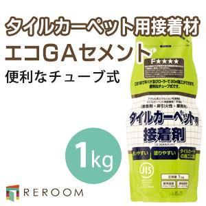 タイルカーペット用 ピールアップ 接着剤 東リ エコ GAセメントEGAC4V-CA 1キロ 20平米用 (REROOM)|reroom