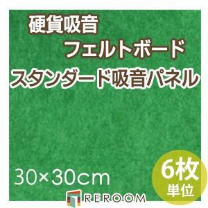 吸音フェルトパネル フェルトボード 騒音対策 30×30cm角 FB-300M-GR 緑 貼るだけ 防炎 吸音 リフォーム DIY(REROOM) reroom