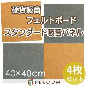 吸音フェルトパネル フェルトボード 騒音対策 40×40cm角 FB-400M-YE 黄色×グレー 貼るだけ 防炎 吸音 リフォーム DIY(REROOM) reroom