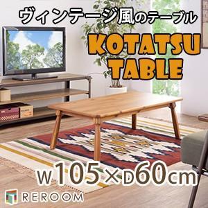 こたつ 暖かい 寒い時期もオールシーズン 長方形 高さ KT-104N  こたつ テーブル ヴィンテージ風 オシャレ(REROOM) |reroom