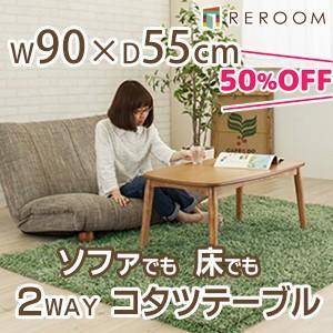 こたつ 長方形 テーブル コタツ 高さ KT-105 こたつテーブル 高さ 2段階 38/55cm 2WAY (REROOM) |reroom