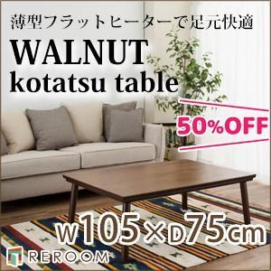こたつ 長方形 テーブル コタツ 高さ KT-303 こたつテーブル フラットヒーター (REROOM)|reroom