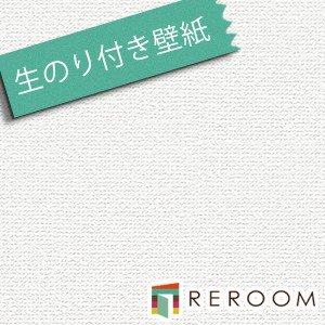 壁紙 のり付き 15m クロス リリカラ LB9117-F15 生のりつき壁紙(REROOM)|reroom|02