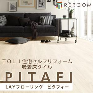 フロアタイル 置くだけ フローリング 床材 東リ 吸着フローリング 接着材不要 ピタフィー カラー ウォールナット ホワイト LPF521 (REROOM)|reroom