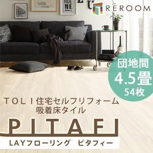 フロア 床 タイル 置くだけ フローリング 接着材不要 東リ ピタフィー 裏面吸着でピタッと吸い付く 4.5畳 団地間 54枚 LPF521 ウォールナット(REROOM)|reroom