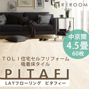 フロア 床 タイル 置くだけ フローリング 接着材不要 東リ ピタフィー 裏面吸着でピタッと吸い付く 4.5畳 中京間 60枚 LPF521 ウォールナット(REROOM)|reroom