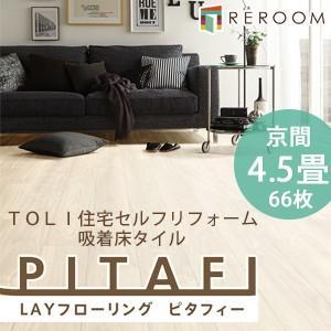 フロア 床 タイル 置くだけ フローリング 接着材不要 東リ ピタフィー 裏面吸着でピタッと吸い付く 4.5畳 京間 66枚 LPF521 ウォールナット(REROOM)|reroom