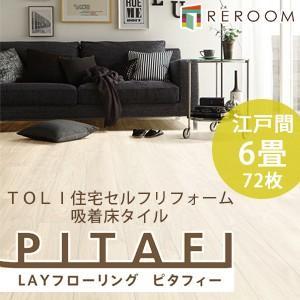 フロア 床 タイル 置くだけ フローリング 接着材不要 東リ ピタフィー 裏面吸着でピタッと吸い付く 6畳 江戸間 72枚 LPF521 ウォールナット(REROOM)|reroom
