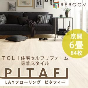 フロア 床 タイル 置くだけ フローリング 接着材不要 東リ ピタフィー 裏面吸着でピタッと吸い付く 6畳 京間 84枚 LPF521 ウォールナット(REROOM)|reroom