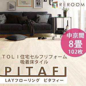 フロア 床 タイル 置くだけ フローリング 接着材不要 東リ ピタフィー 裏面吸着でピタッと吸い付く 8畳 中京間 102枚 LPF521 ウォールナット(REROOM)|reroom