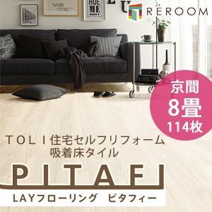 フロア 床 タイル 置くだけ フローリング 接着材不要 東リ ピタフィー 裏面吸着でピタッと吸い付く 8畳 京間 114枚 LPF521 ウォールナット(REROOM)|reroom