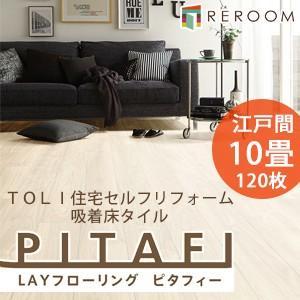 フロア 床 タイル 置くだけ フローリング 接着材不要 東リ ピタフィー 裏面吸着でピタッと吸い付く 10畳 江戸間 120枚 LPF521 ウォールナット(REROOM)|reroom