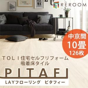 フロア 床 タイル 置くだけ フローリング 接着材不要 東リ ピタフィー 裏面吸着でピタッと吸い付く 10畳 中京間 126枚 LPF521 ウォールナット(REROOM)|reroom
