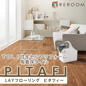フロアタイル 置くだけ フローリング 床材 吸着フローリング 接着材不要 ピタフィー カラー ウォールナット ブラウン LPF522 (REROOM)|reroom