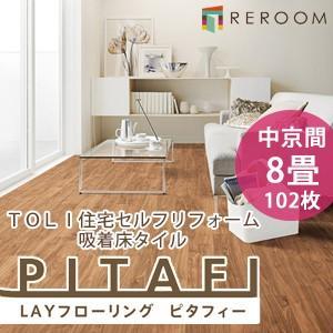 フロア 床 タイル 置くだけ フローリング 接着材不要 東リ ピタフィー 裏面吸着でピタッと吸い付く 8畳 中京間 102枚 LPF522 ウォールナット(REROOM)|reroom