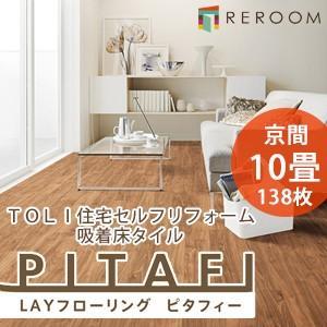 フロア 床 タイル 置くだけ フローリング 接着材不要 東リ ピタフィー 裏面吸着でピタッと吸い付く 10畳 京間 138枚 LPF522 ウォールナット(REROOM)|reroom