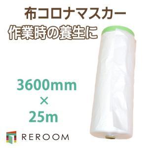 マスカー 特大 養生シート 養生 ビニール ロング  3.6×25m|reroom