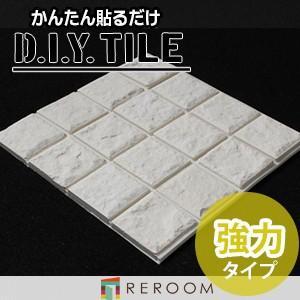 ウォールステッカー D.I.Yタイル しっくいモザイク 強力タイプ MC-32-b|reroom