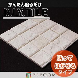 D.I.Yタイル しっくいモザイク 剥がせるタイプ MC-33-a    reroom