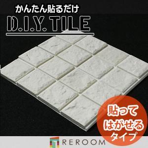 D.I.Yタイル しっくいモザイク 剥がせるタイプ MC-35-a   |reroom