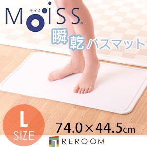 モイス バスマット 速乾 日本製 吸収性に優れる MOISS Lサイズ 快適サラサラ 洗濯も必要ないのでお手入れ楽々 (REROOM)|reroom