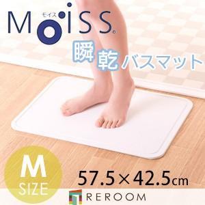 モイス バスマット 速乾 日本製 吸収性に優れる MOISS Mサイズ 快適サラサラ 洗濯も必要ないのでお手入れ楽々 (REROOM)|reroom
