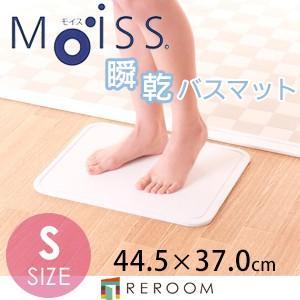 バスマット モイス 速乾 日本製 吸収性に優れる MOISS Sサイズ 快適サラサラ 洗濯も必要ないのでお手入れ楽々 (REROOM)|reroom
