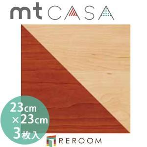 マスキングテープ カモイ mt (230×230)角 人気 おしゃれ 壁用 おしゃれテープ 人気 木目柄 MT03WS2313(3枚入り)(REROOM)|reroom
