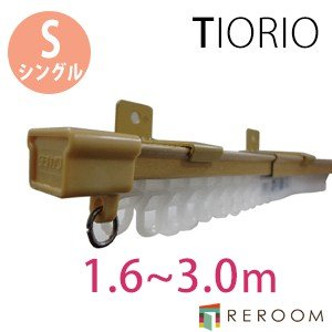カーテンレール シングル 伸縮 サイズ 1.6〜3.0 ナチ...