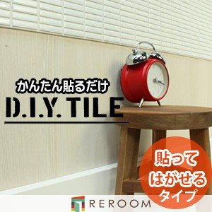 D.I.Yタイル オールドクラブ モノ 剥がせるタイプ OLM-4795-CRY-a|reroom