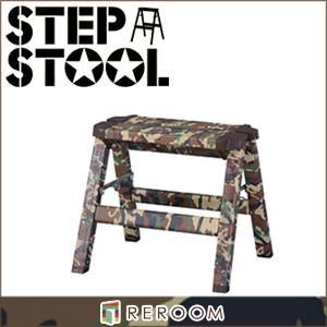 脚立 ステップ スツール 1段 折りたたみ 踏み台 ステップ台 おしゃれ アルミ素材 カモ柄ステップツール PC-501 迷彩柄(REROOM) reroom