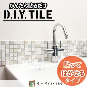 D.I.Yタイル パフュームライン ベーシックミックス 剥がせるタイプ PF-10125-a|reroom