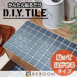 D.I.Yタイル パフュームライン ベーシック 剥がせるタイプ PF5T-a|reroom