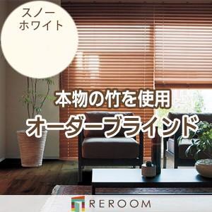 木製ブラインド オーダー ブラインド ループコード 日本製 高耐久 バンブーブラインド ホワイト色 幅50〜80cm×高さ45〜100cm 高級品(REROOM)|reroom