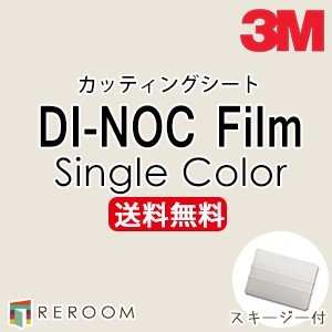 ダイノックシート 3M カッティングシート スリーエム PS-031 PS031 アイボリー系 ダイノックフィルム reroom