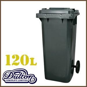 ダルトン dolton ゴミ箱 120リットル プラスチック トラッシュカン 120リットル ダストボックス グレー アメリカン インテリア ダルトン(REROOM)|reroom