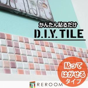 D.I.Yタイル プチコレ ミックス 剥がせるタイプ PTI-010506M-a|reroom