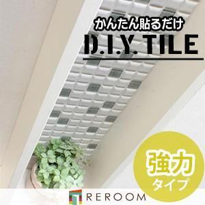 D.I.Yタイル プチコレガラスミックス 強力タイプ  PTI-01G9001T-b reroom