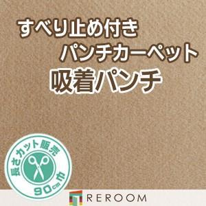 吸着パンチ カーペット 防炎 滑り止め 裏面吸着 施工簡単 QP-506S[REROOM]|reroom