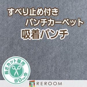 吸着パンチ カーペット 防炎 滑り止め 裏面吸着 施工簡単 QP-549S[REROOM]|reroom