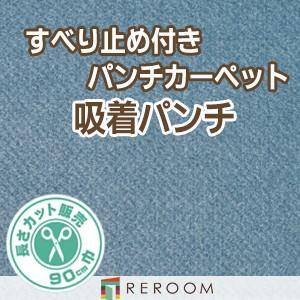 吸着パンチ カーペット 防炎 滑り止め 裏面吸着 施工簡単 QP-570S[REROOM]|reroom